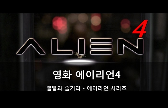 영화 에이리언4 결말과 줄거리 - 에이리언 시리즈 (에일리언 Alien)