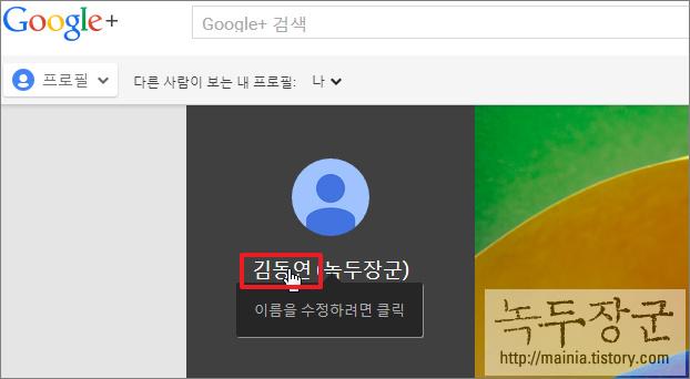 구글 지메일 이름 변경하는 방법