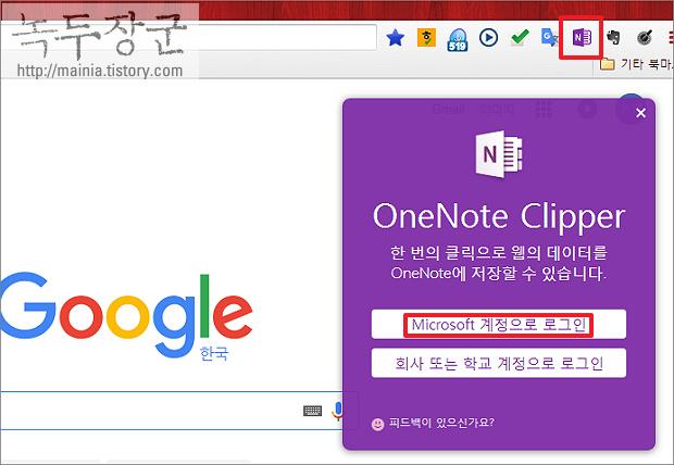 원노트 OneNote 크롬 웹 클리퍼 사용해서 전송하기