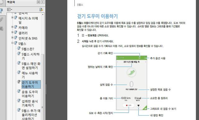 삼성 갤럭시S5 한글 매뉴얼 사용설명서 PDF문서 다운방법