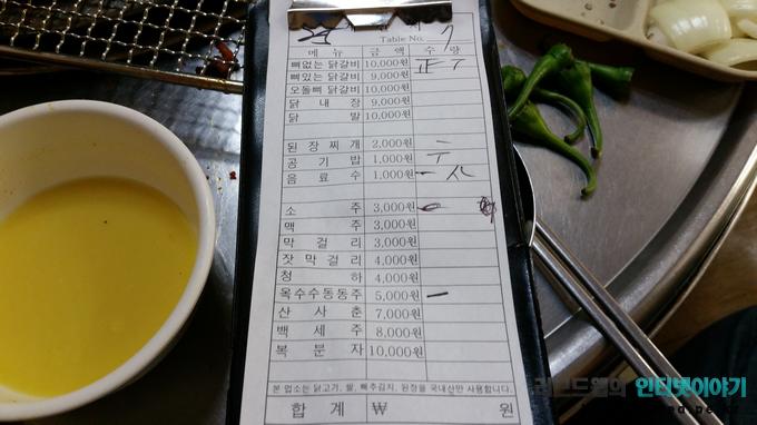 숯불 닭불고기집 닭갈비 가격