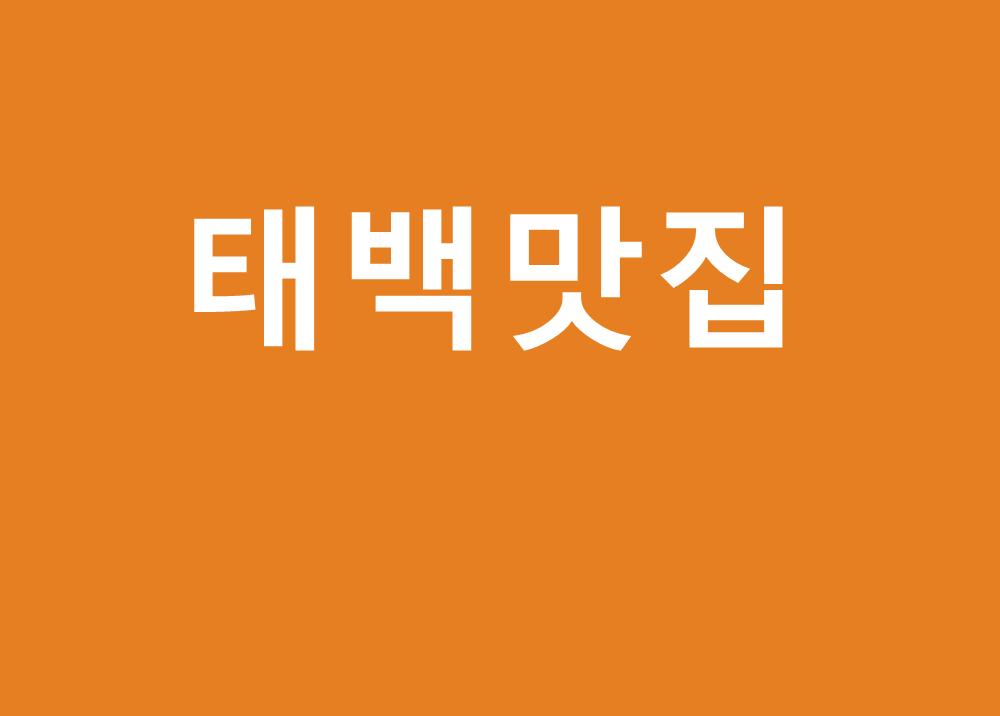 [태백 여행]산소도시  태백맛집