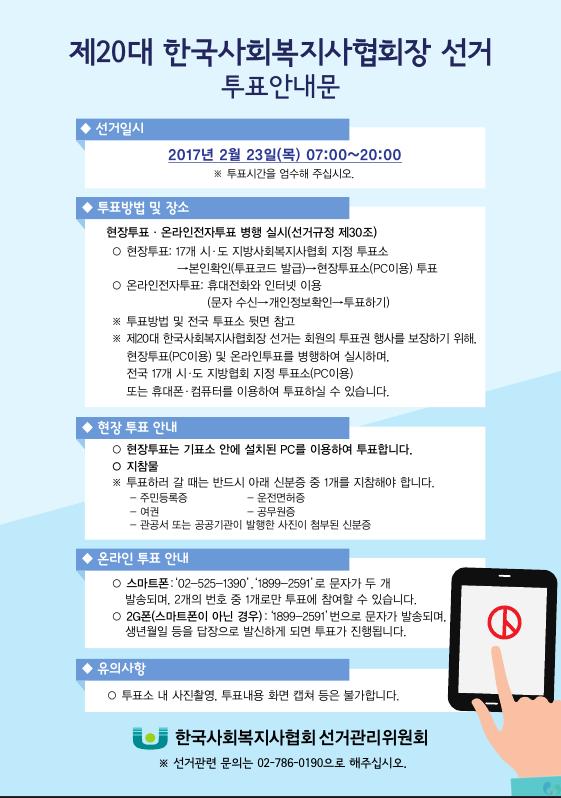 [한사협 선거 투표방법] 제20대 한국사회복지사협회장 선거 투표안내문