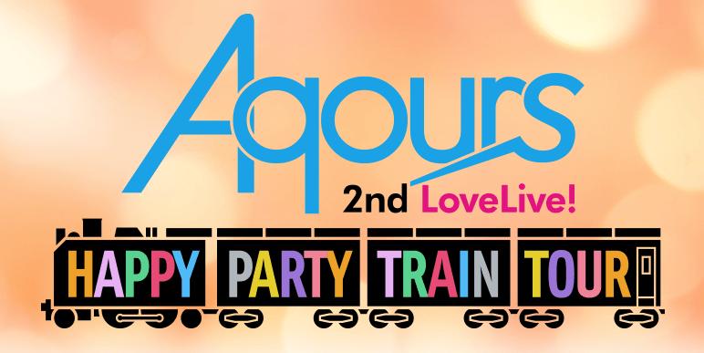 러브 라이브 선샤인 2nd 라이브 듀오곡 Aqours 2nd LoveLive! HAPPY PARTY TRAIN TOUR