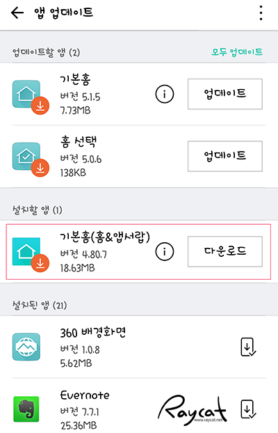 G5 홈화면 앱 업데이트