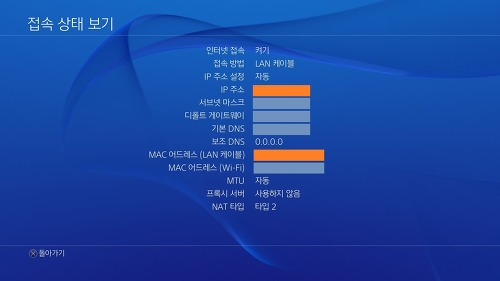how to change nat type ps4 mac