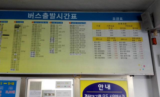 청도 시외 버스터미널 시간표 2017년 1월 13일자.