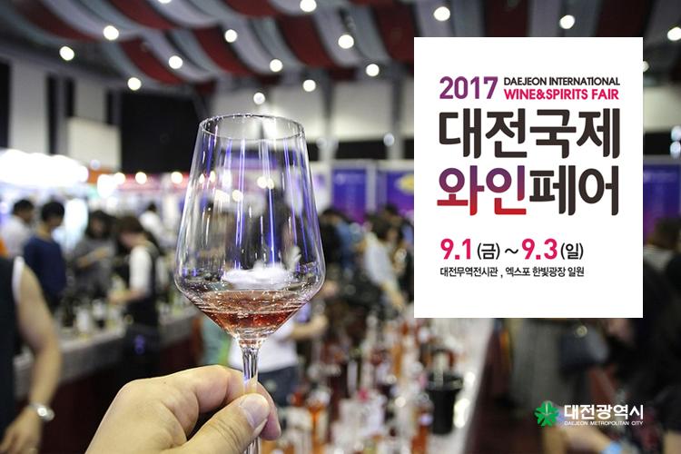 2017 대전국제와인페어