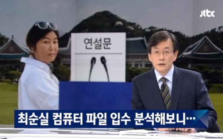 JTBC 뉴스룸 - 정확한 사실보도·영리한 소셜전략 '시너지'로 자발적 '팬질' 유도