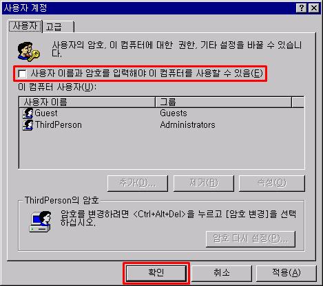 윈도우 사용자 계정 자동로그온 설정