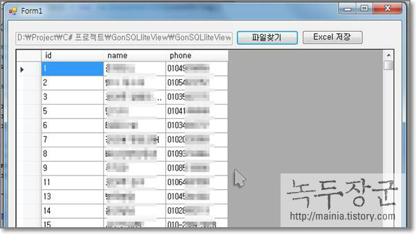 [C#] SQLite 데이터베이스 접속과 데이터 가져와서 표현하는 방법