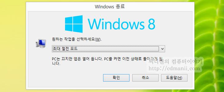 윈도우8 최대절전모드 만들기, 절전, 최대절전모드, 최대 절전 모드, 윈도우8, Windows 8, win8, 팁, 강좌, IT,윈도우8 최대절전모드 만들기 방법을 설명 합니다. 기본적으로는 이 모드가 전원 버튼을 눌렀을 때 나타나지 않습니다. 그리고 절전 최대절전모드의 차이점도 알아보도록 하죠. 이를 위해서 HPM-100A를 이용해서 제 데스크탑 본체의 전력을 직접 측정해보도록 하죠. 이렇게 하면 차이점이 분명해질테니까요. 윈도우8 경우에는 부팅속도가 상당히 빨라졌긴 한데요. 하지만 잠깐 자리를 비우는데에는 절전이 좋고, 하루는 넘지않고 잠시 비울때에는 최대절전모드가 괜찮습니다. 실제로 테스트해보니 전력소모량이 좀 차이가 있네요.