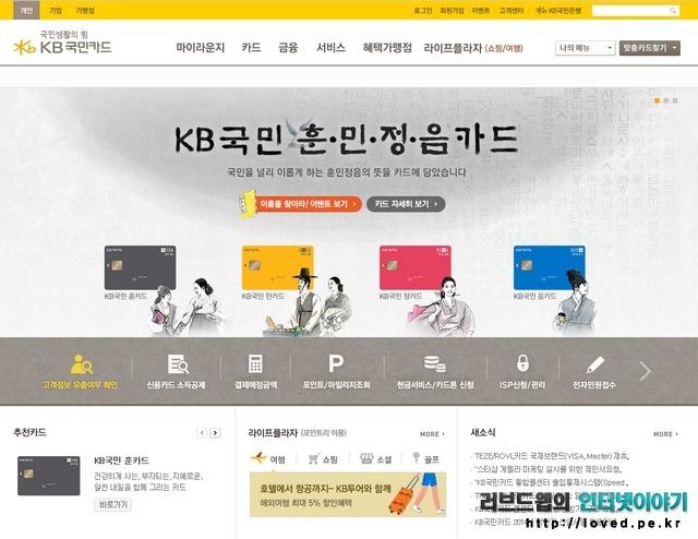 KB 국민카드 개인정보 유출 확인방법