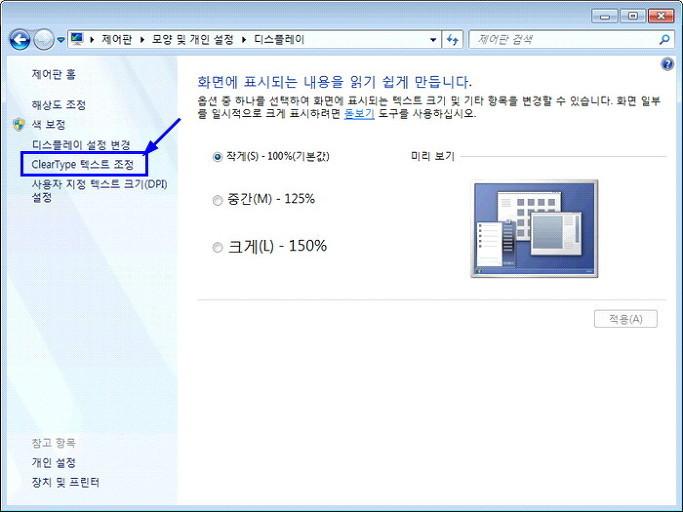 Windows7 글씨 가독성 높이기 CleaType 설정