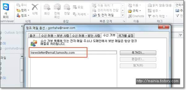 아웃룩(Outlook) 정크메일설정하기로 스펨메일 차단 하기