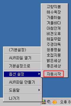 모니터포유 Aura 옵션 설정
