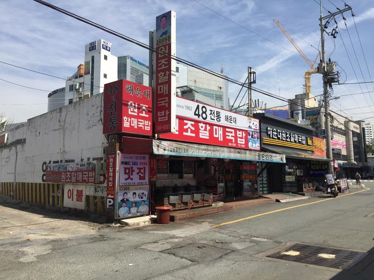 해운대 원조할매국밥 소고기국밥 더벤티 요거트 아메리카노 후기