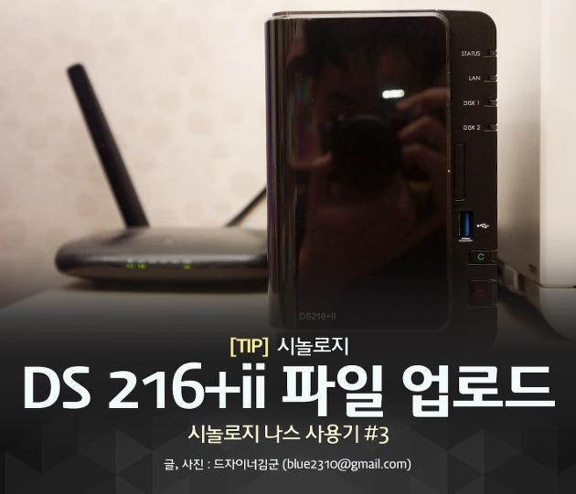 DS216+ii