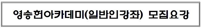 [모집공고] 영송헌아카데미 (일반인강좌) 모집요강