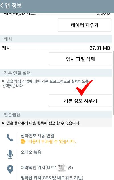 스마트폰 기본 연결(실행) 어플 설정 제거