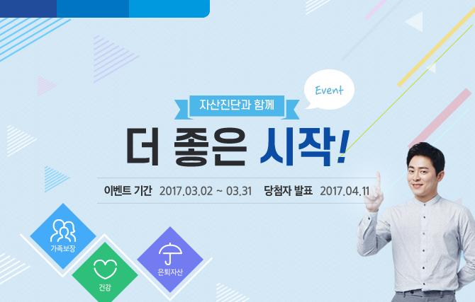 삼성생명 자산진단과 함께하는 '더 좋은 시작' EVENT