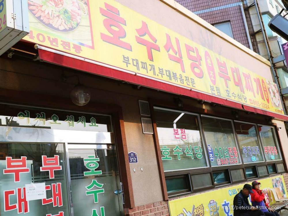 동두천 맛집 호수식당 본점