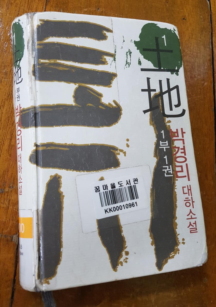 박경리 <토지>를 읽기 시작하다. 살인적인 더위를 피해 도서관으로 대피하다.
