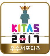 KITAS 2017 우수서포터즈