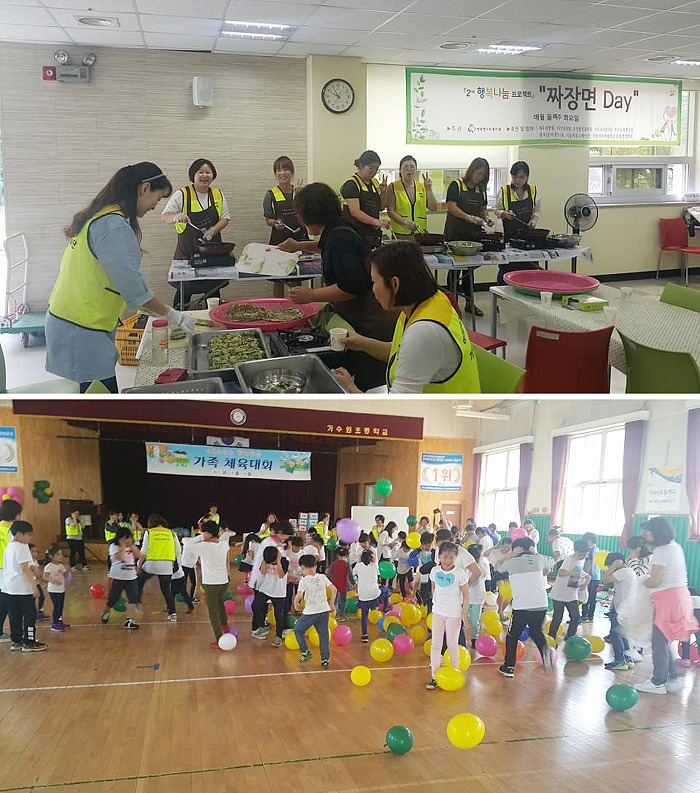 위-복지관 급식봉사, 아래-가족 체육대회
