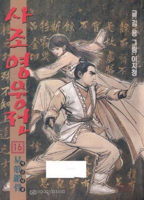 사조영웅전 만화 16권