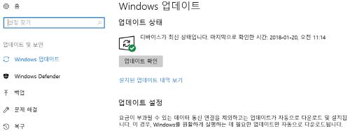 윈도우 업데이트 windows update