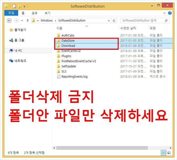 윈도우 업데이트 구성실패