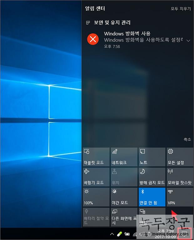 윈도우10 알림 메시지, 윈도우 메시지 시간 조절하는 방법