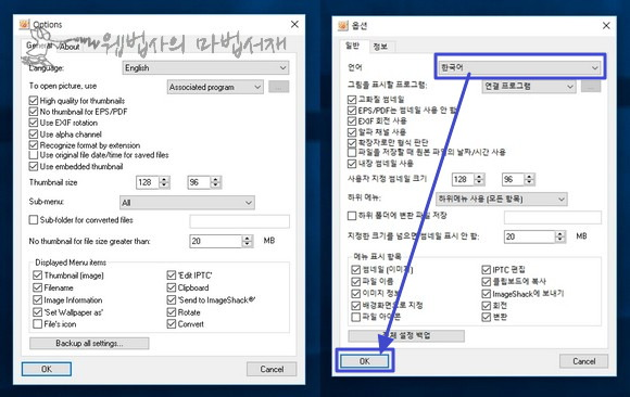 XnView Shell Extension 한국어 변경
