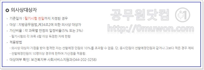 서울시 공무원 의사상 대상자 가산특전