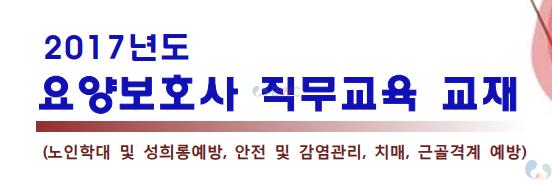 2017년도 요양보호사 직무교육 교재 (직무교육기관용)