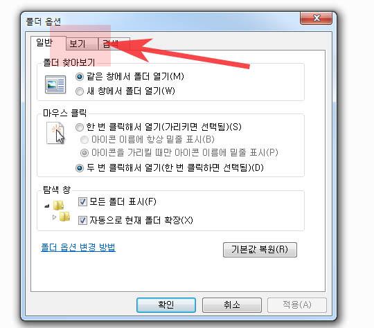 윈도우7 폴더 보기설정 쉬운방법