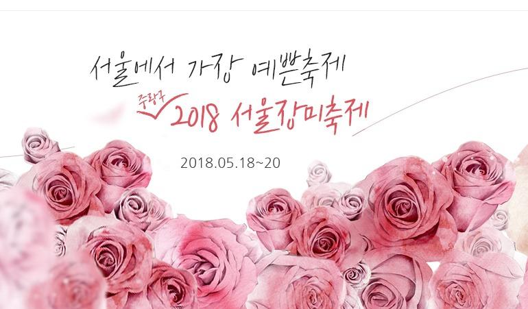 서울장미축제 : 서울에서 펼쳐지는 천만송이 장미의 향연! 서울에서 가장 예쁜 축제
