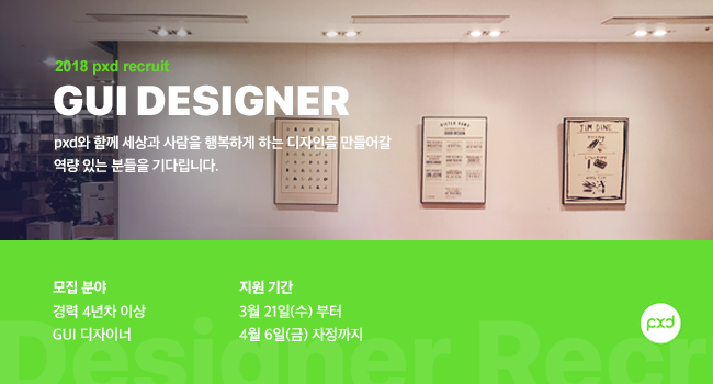 [채용] pxd 2018년 GUI 경력 디자이너 채용 안내