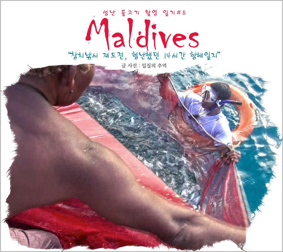 몰디브 참치 낚시 재도전, 14시간의 험난한 항해가 시작되다