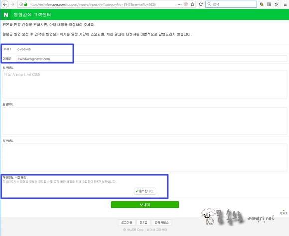 네이버 모바일 원본반영 요청 시 필수 입력 사항과 개인정보 수집 동의