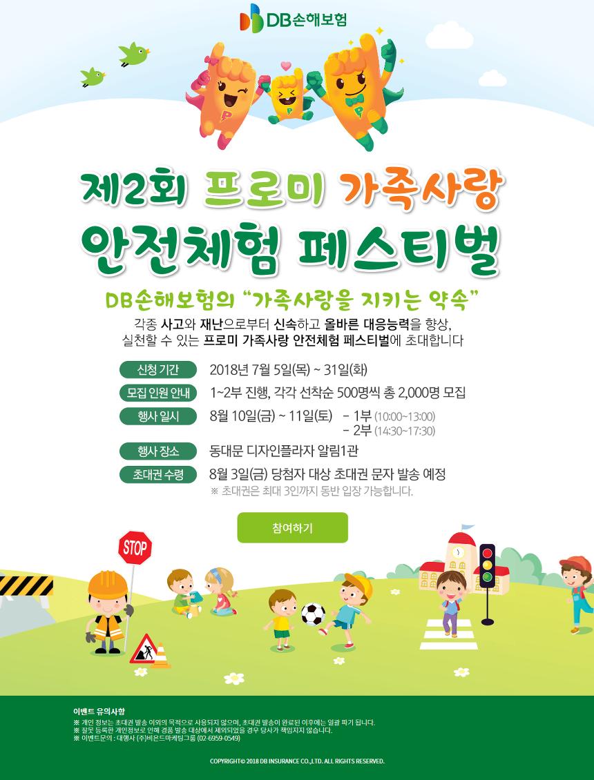 DB손해보험, '제2회 프로미 가족사랑 안전체험 페스티벌' 개최