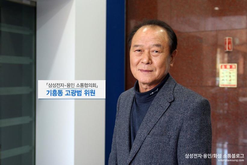 기흥동 고광범 위원 /『삼성전자·용인 소통협의회』