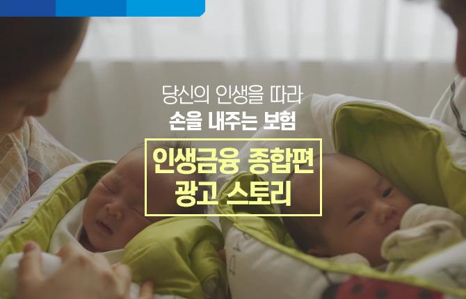 '당신의 인생을 따라 손을 내주는 보험' 인생금융 종합편 광고 스토리