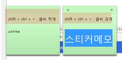 스티커메모 글씨크기 조절 글자 굵게 변경방법