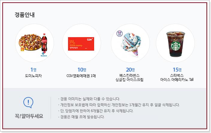 제219회 정책브리핑 정책퀴즈 경품안내