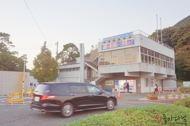 히노야마 공원 케이블카
