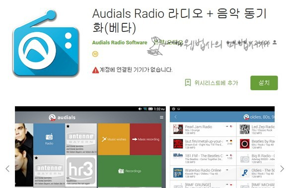 Audials Radio 안드로이드 어플