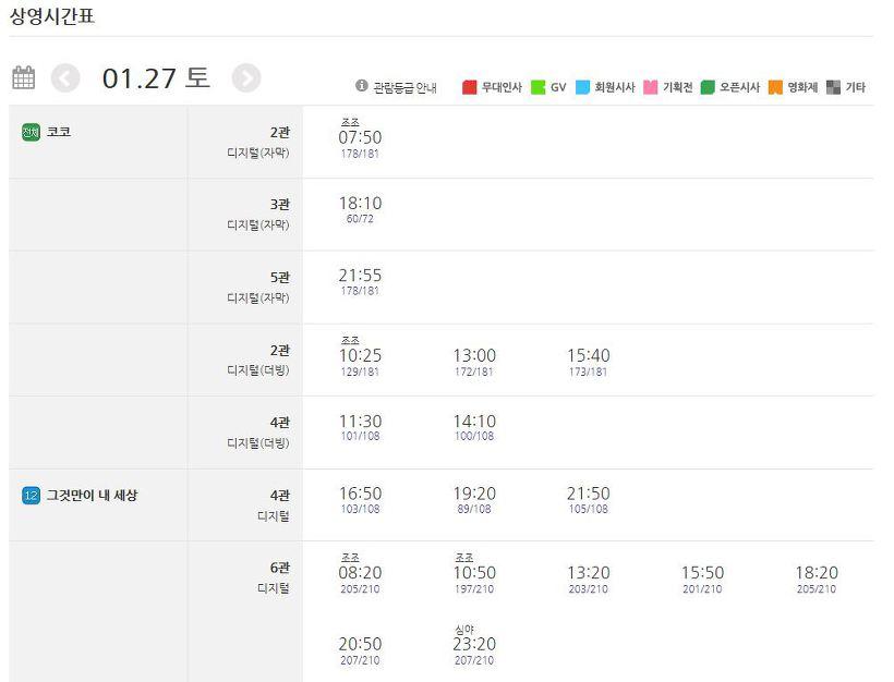 메가박스상영시간표