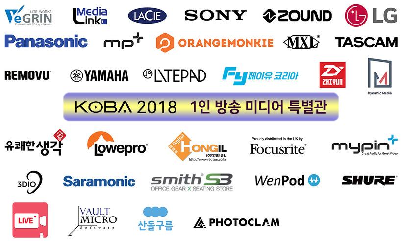 KOBA 2018 1인 방송 미디어 특별관 참가 기업